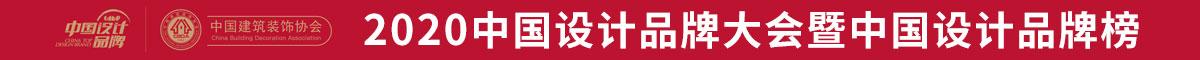 2020中国设计品牌大会暨中国设计品牌榜