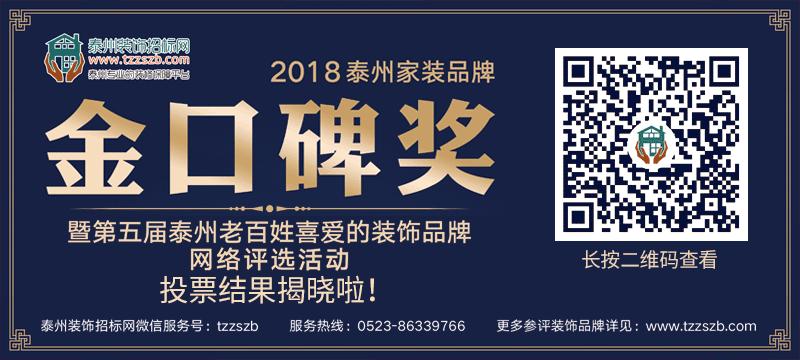 """2018泰州家装品牌""""金口碑奖""""评选活动"""