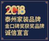 2018泰州家装品牌金口碑奖获奖品牌诚信宣言