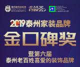 上海国际设计周中国设计师嘉年华暨2019泰州家装品牌金口碑奖颁奖活动成功举办