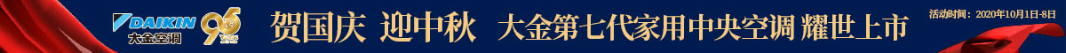 【迎中秋 贺国庆】大金第七代家用空调 耀世上市