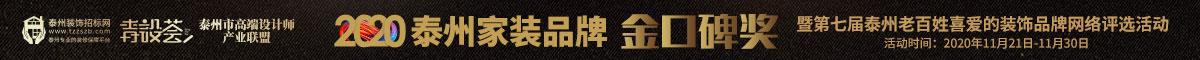 """20202020泰州家装品牌""""金口碑奖""""网络评选活动"""
