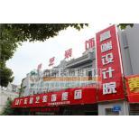 广东星艺装饰集团公司泰州分公司