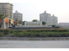 恒景国际花园