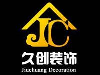 泰州久创装饰工程有限公司
