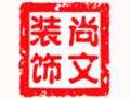 泰州尚文建筑装饰工程有限公司
