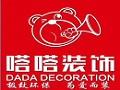 北京嗒嗒互联网生态家装泰州分公司