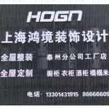 上海鸿境建筑装饰工程有限公司