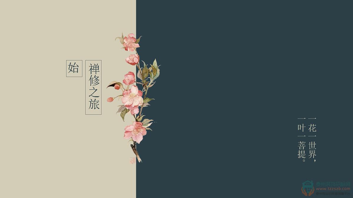 禅修之旅 _页面_01.png