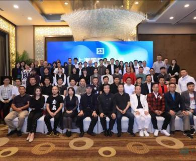 上海国际设计周全球联盟成立大会暨联盟执委第一次工作会议圆满落幕