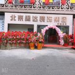 北京阔达装饰集团泰州公司