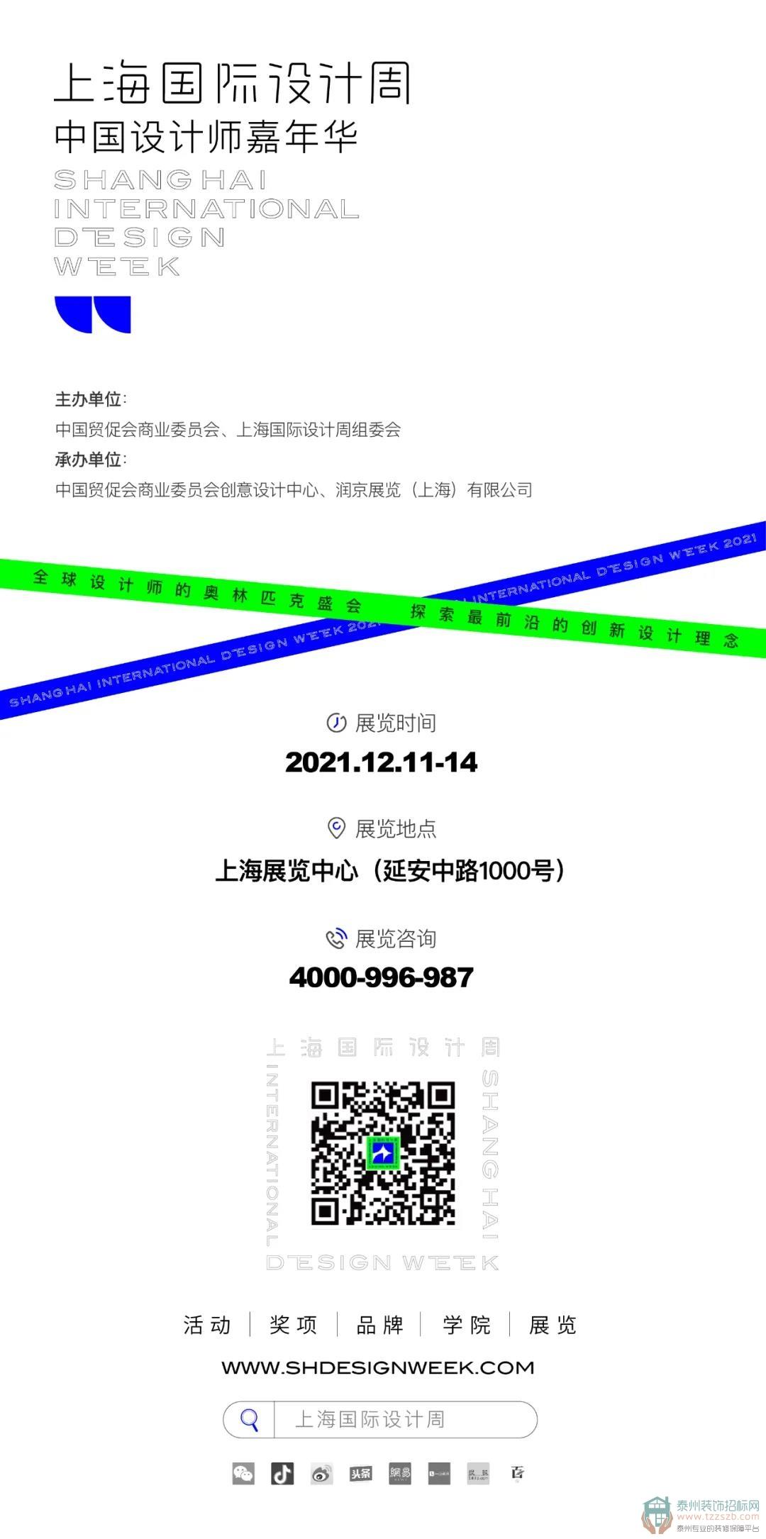 泰州装饰招标网1.jpg